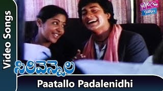 Paatallo Padalenidhi Telugu Video Song   Sirivennela Movie   viswanath   Suhasini  YOYO Cine Talkies