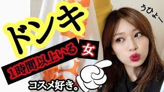 【購入品】ドンキで買ってきたコスメやら美容品紹介♡🐧 thumbnail
