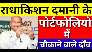 RADHAKISHAN DAMANI PORTFOLIO | चौकाने वाले दाँव | LATEST SHARE MARKET NEWS |LATEST STOCK MARKET NEWS