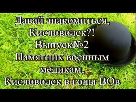 свинг знакомства Кисловодск
