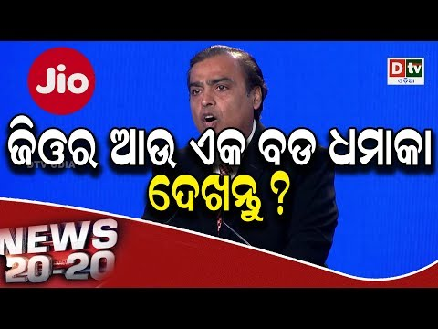 NEWS 20 20 | Odia news live updates #DtvOdia 23.04.2019