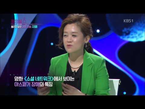 """KBS 궁금한 일요일 장영실쇼, """"풀리지 않은 뇌의 신비, 자폐"""" 03"""