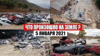 Катаклизмы за день 5 января 2021 | месть природы,изменение климата,событие дня, в мире,боль земли
