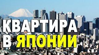 [日本語字幕]Квартира в Японии. Сколько стоит снять квартиру? 外国人の目線 日本でアパートを借りる苦労