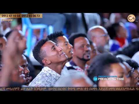 292 አስደናቂ ሕይወትን ቀያሪ ስብከት!     Amazing Preaching Time By Prophet Eyu Chufa