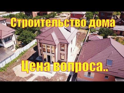 Строительство домов в Краснодаре. Цена вопроса. Сколько стоит коробка дома 2019