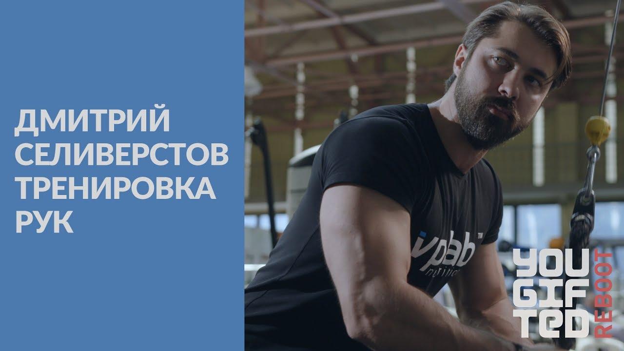 Селиверстов Дмитрий Тренировка рук Men's Physique / Менс Физик