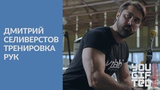Селиверстов Дмитрий Тренировка рук Men's Physique / Менс Физик