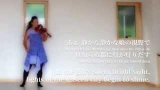 """Paprika """"The Girl in Byakkoya"""" ~ Shiki Violin Karaoke with Japanese/English translation"""