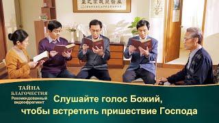 Христианский фильм «Тайна благочестия» Даст ли Бог человеку откровение в момент Своего возвращения