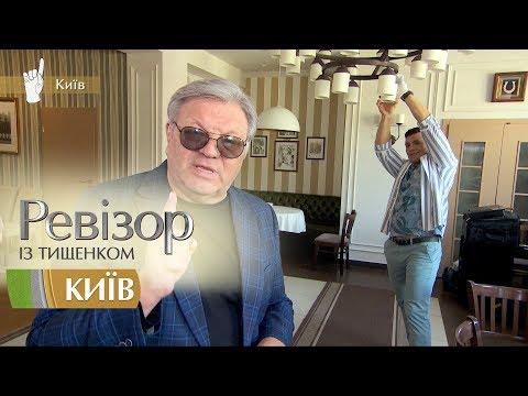 Ревизор c Тищенко.