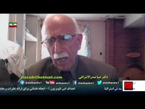 نظری به تاریخ مهاجرت وسکونت مردمان ایران(59) با ضیا صدر الاشرافی