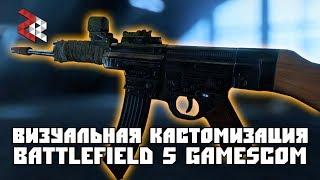 BATTLEFIELD 5 - ВИЗУАЛЬНАЯ КАСТОМИЗАЦИЯ ОРУЖИЯ | Gamescom 2018