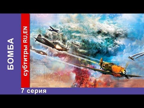 Бомба / The Bomb. Сериал. 7 Серия. StarMedia. Экшн