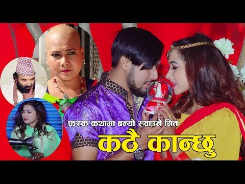 New Nepali Lok Dohori Song 2075 | कठै कान्छू Kathai Kanchhu | Devi Gharti & Amit Babu Rokaya