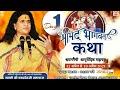 LIVE: Shrimad Bhagwat Katha   Sant Indradevji Maharaj   Day 1   13 April   Alwar   Rajasthan