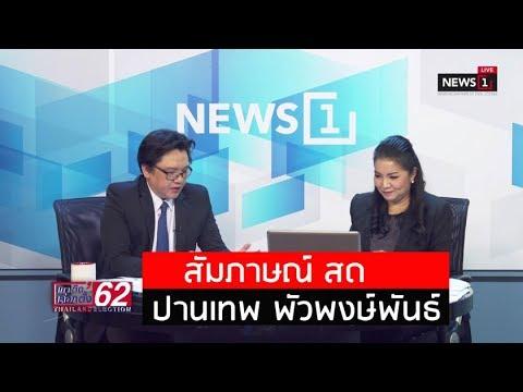 สัมภาษณ์ สด ปานเทพ พัวพงษ์พันธ์ : เกาะติดเลือกตั้ง'62 (ช่วงที่15) 24/03/2019