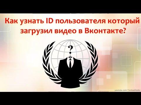 Как узнать ID пользователя Вконтакте, который загрузил видео?