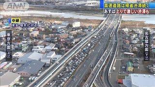 高速道路は2日も下りで渋滞 3日からUターン始まる(20/01/02)