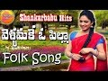 Vellamake O Pilla- Anilkumar Song | New Telugu Folk Songs | Telangana Folk Songs | Janapada Geethalu video
