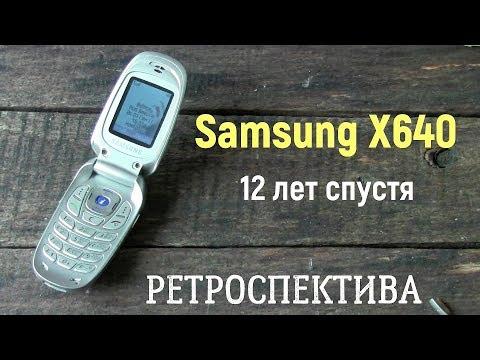 Samsung X640 двенадцать лет спустя (2005) - ретроспектива