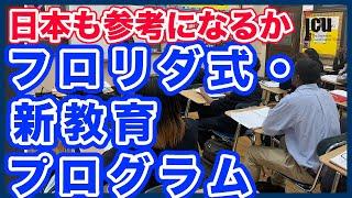 日本も参考になるか!フロリダ式・新教育プログラム