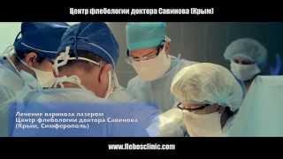 Реклама клиники флебологии(, 2015-07-02T13:56:57.000Z)