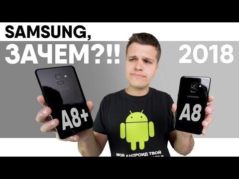 Galaxy A8 и A8+ 2018: Объективно и По Сути. Samsung, Простите…