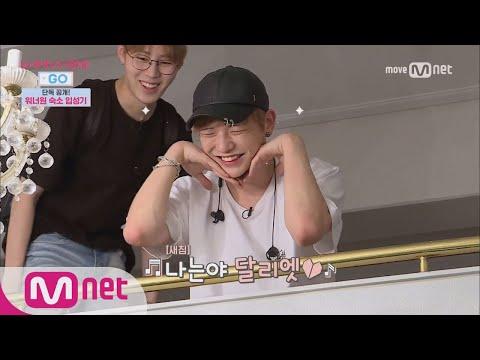 Wanna One Go [1화] 우리 이제 함께 살아요~(feat. 로미옹과 달리엣) 170803 EP.1