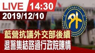 【完整公開】藍營抗議外交部後續 退警集結路過行政院陳情