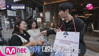 vuclip PENTAGON MAKER [M2 PentagonMaker]Team KINO goes on a guerilla date in Hongdae[EP10 Team Round  Perfo