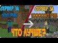 СЕРВЕР ЗА 100 РУБЛЕЙ И ЗА 1 МИЛЛИОН РУБЛЕЙ! ЧТО ЛУЧШЕ? VimeWorld vs WowCraft