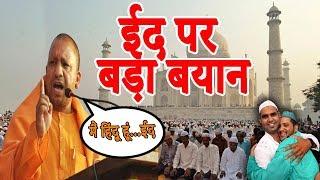 ईद मनाने के सवाल पर सीएम योगी का बड़ा बयान|CM Yogi Adityanath Answer to celebrating Eid in Mathura