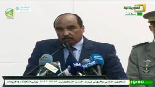 كلمة رئيس الجمهورية السيد محمد ولد عبد العزيز في جلسة افتتاح الحوار الوطني الشامل
