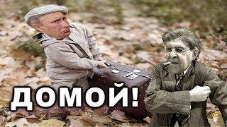 Российские шпионы дают деру
