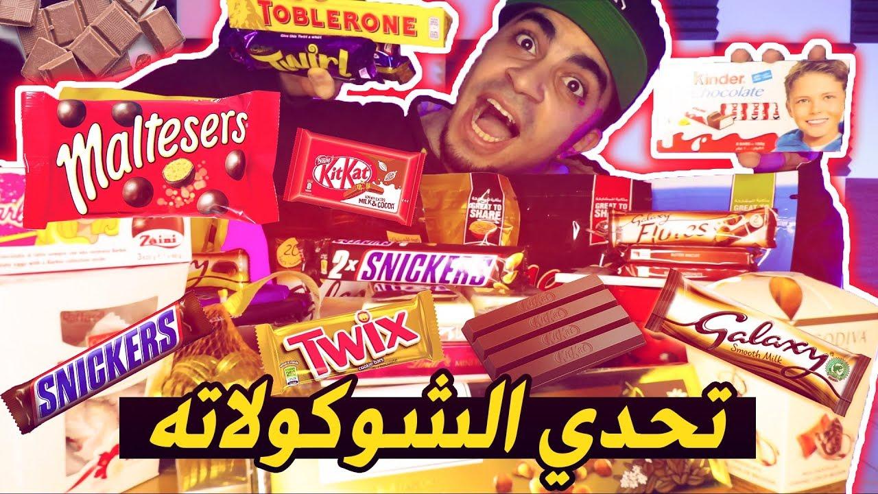 تحدي الشوكولاته ٢٠,٠٠٠ سعرة حرارية 🍫 Chocolate Challenge 20,000 Calorie