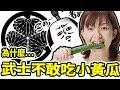 深日本#26 ▶ 和不認識的女生一起洗澡合法嗎?|好倫