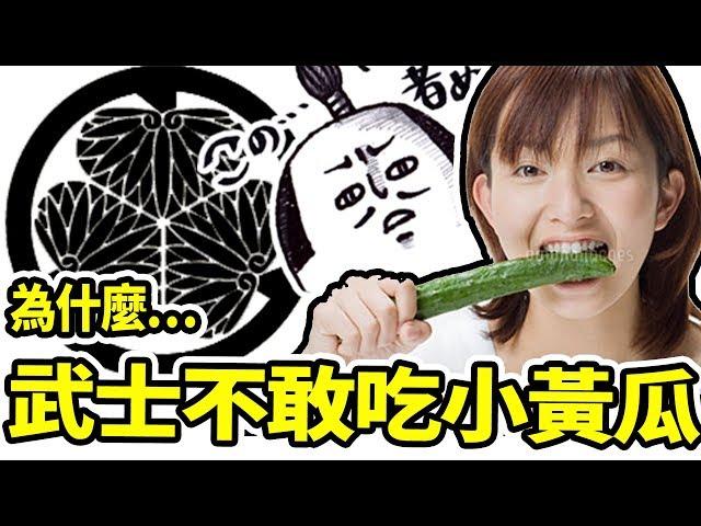 深日本#42 ▶  日本家紋&不吃小黃瓜的武士!|好倫|