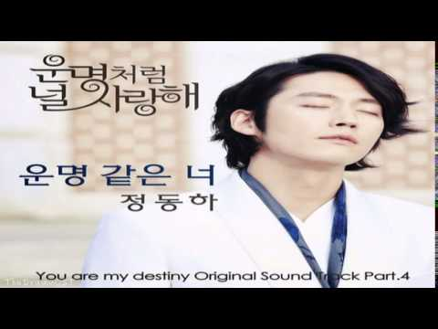 Jung Dong Ha Boohwal  Destiny Sonata 운명 같은 너Fated To Love You OST Part4