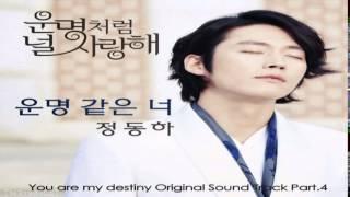 Video Jung Dong Ha (Boohwal) - Destiny Sonata (운명 같은 너)Fated To Love You OST Part.4 download MP3, 3GP, MP4, WEBM, AVI, FLV September 2018