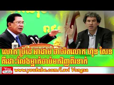 Make Interview Brad Adam About Hun Sen Leader Of Cambodia