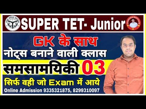 Super Tet Junior Current Affairs +Static GK SPECIAL PR 03/UP GK PREPARATION Current Affairs CLASSES