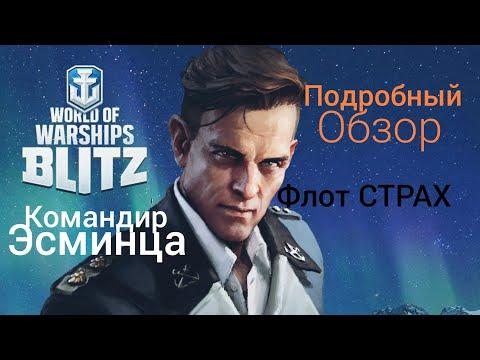 WOWS BLITZ Флот СТРАХ: Командир Эсминца