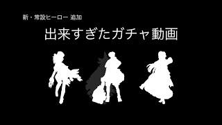 【グリムノーツ 】新常設ヒーロー追加実装ガチャ(ピノキオ、ゼペット、ドーロット)+