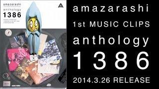 amazarashi Official YouTube Channel https://www.youtube.com/user/am...