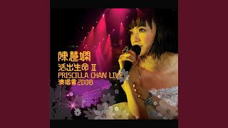 Provided to YouTube by Universal Music Group Love Me Once Again (Live) · Priscilla Chan Huo Chu Sheng Ming II Yan Chang Hui ℗ 2008 Universal Music Ltd.