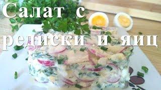Салат с редиской Очень Вкусный   Рецепты похудения