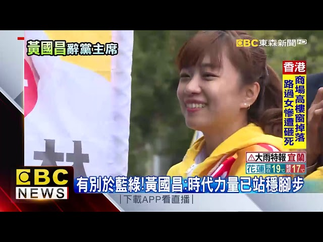 時代力量不是一人政黨 黃國昌宣布卸下黨務