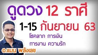 ดูดวง-12-ราศี-เดือนกันยายน-2563-อ-แมน-พลังเลข-themagiccode