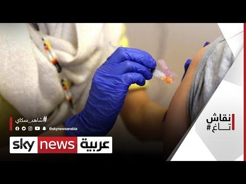 تخفيف الاجراءات الاحترازية بالتوازي مع توزيع اللقاح.. هل تويد هذا المقترح؟ | #نقاش_تاغ
